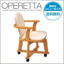Ghế Operetta 360 độ